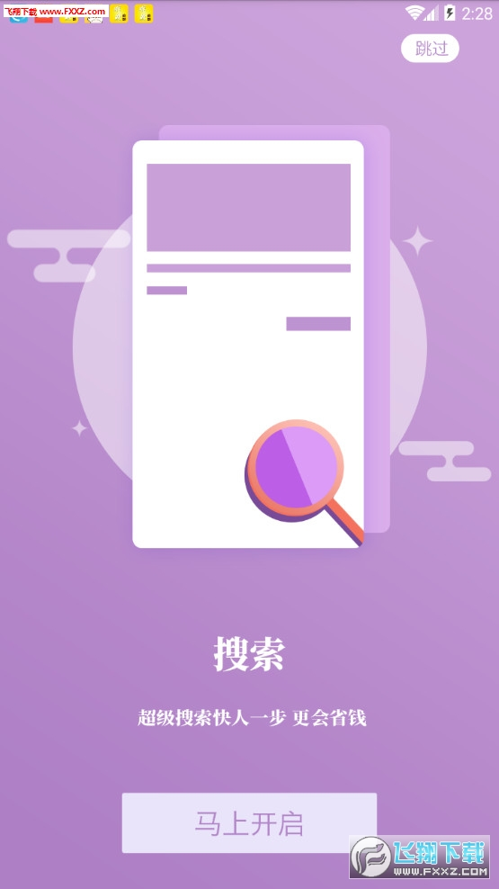 橙色易购app手机版1.0.26截图2