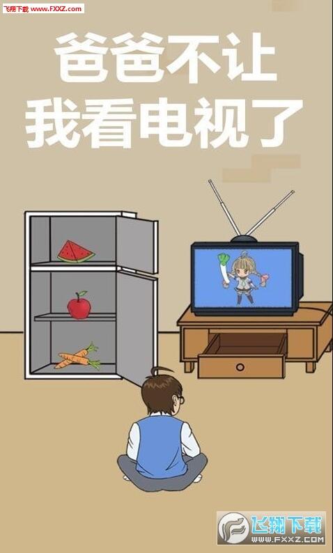 爸爸不让我看电视了官方版v1.0截图2