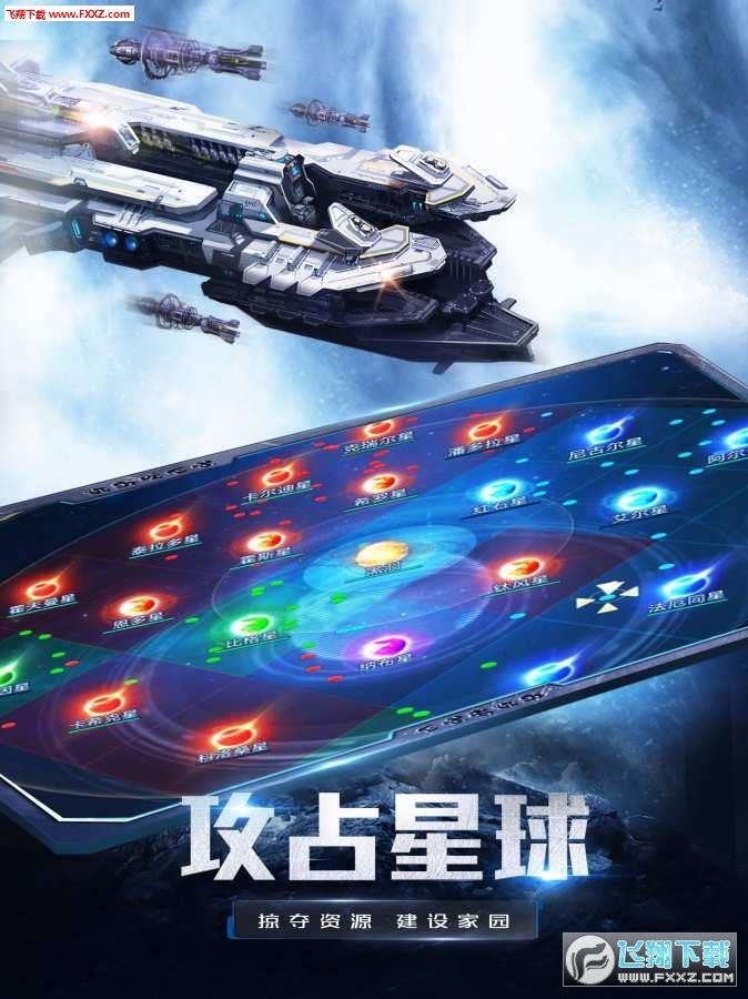 星际战舰手游v1.11.70截图3