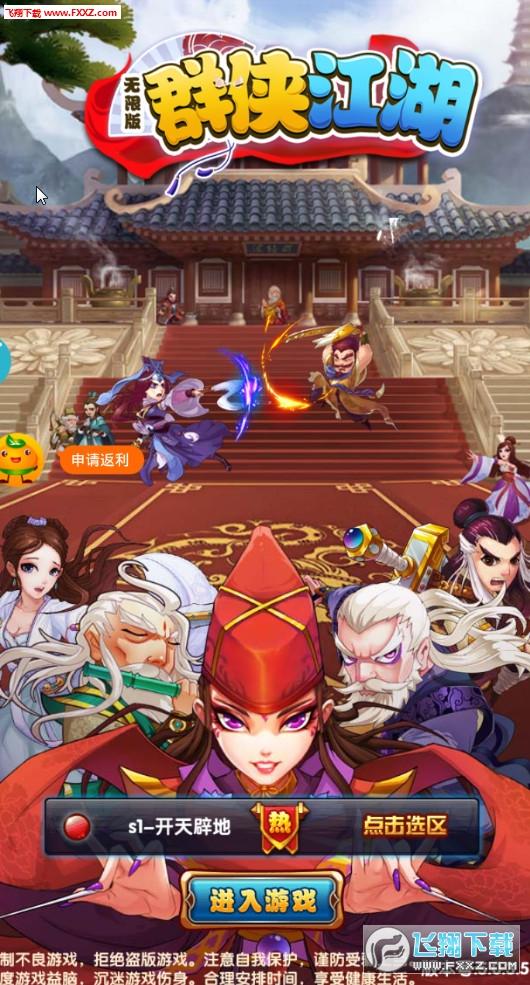 群侠江湖海量版2.0截图0
