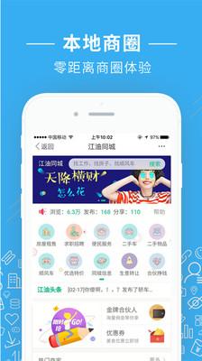 江油之窗app安卓版1.1.2截图0