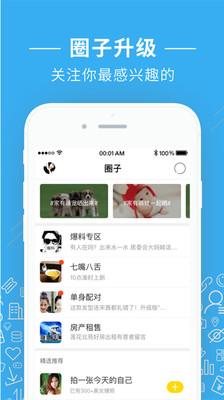江油之窗app安卓版1.1.2截图2