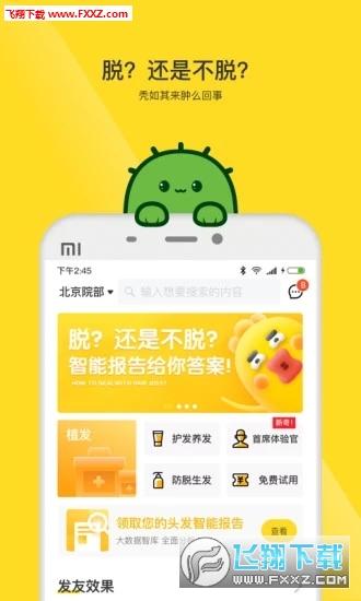 毛小丁app安卓版v0.1.0截图1