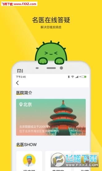 毛小丁app安卓版v0.1.0截图2