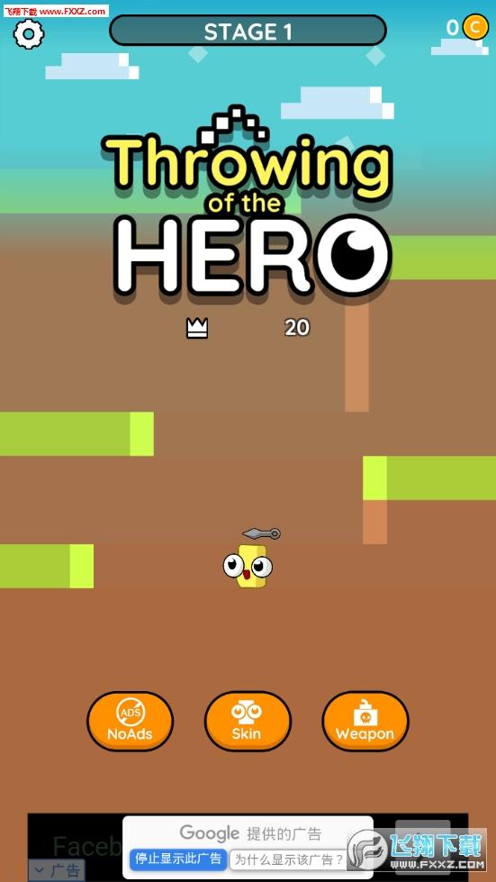 Throwing of the HERO安卓版v1.1.0截图0