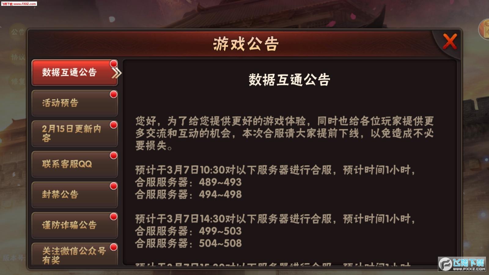 乱攻三国志官方手游v1.5.3截图0