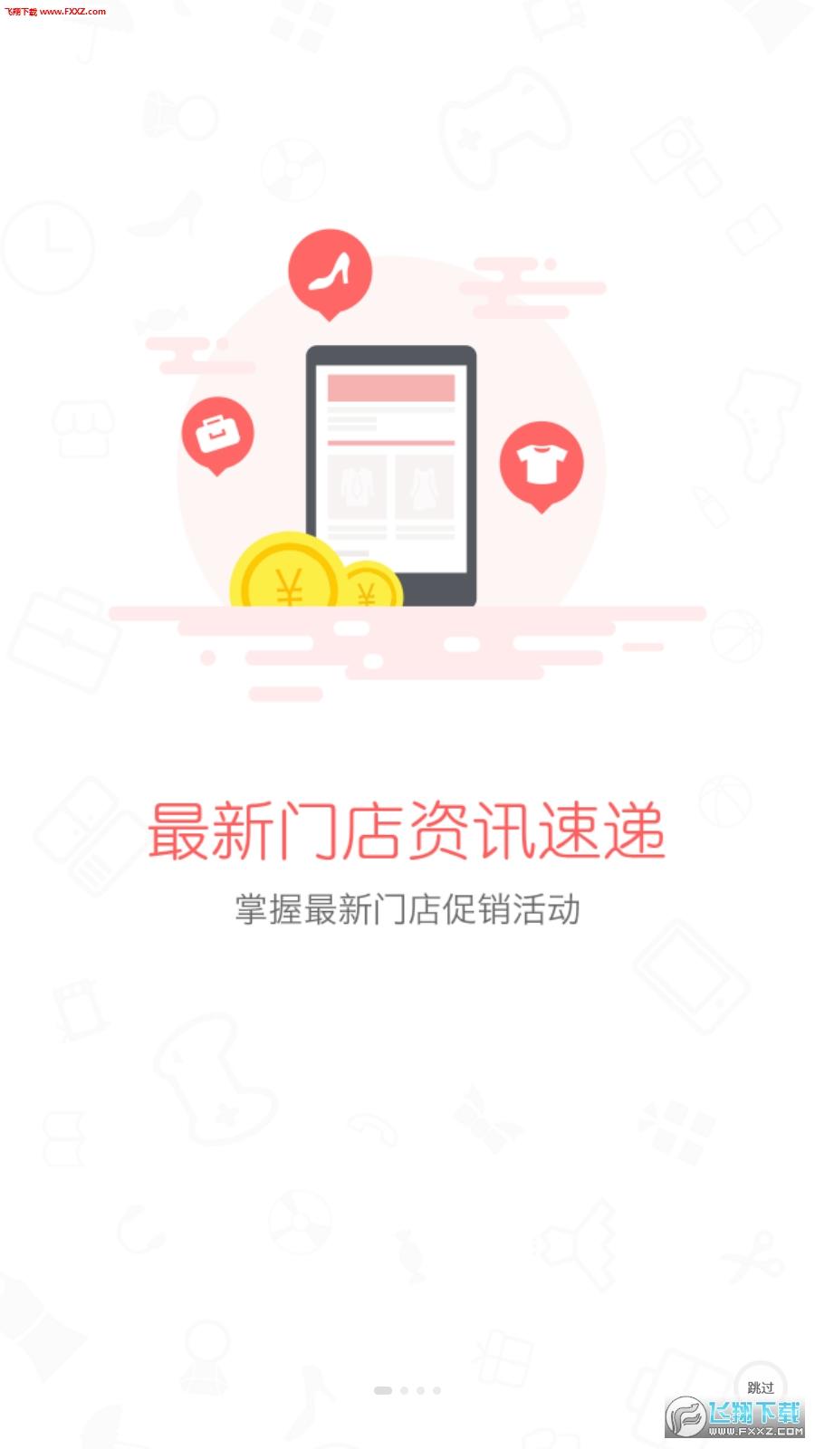购霸全球最新app1.1.0截图1