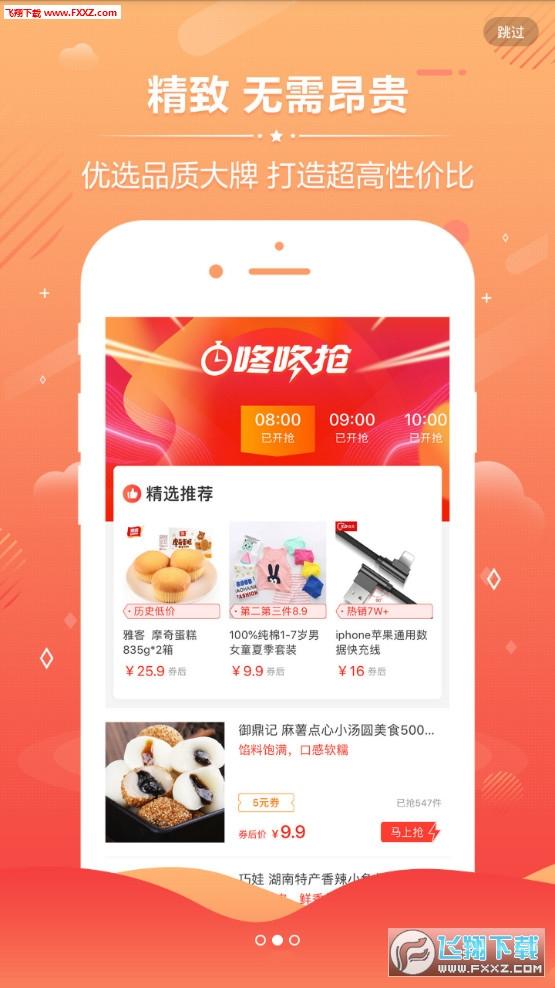 淘券先生app手机版v2.1.2截图1