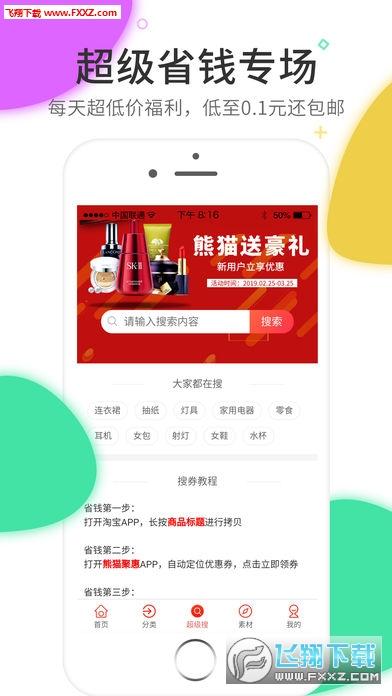 熊猫聚惠app官方版2.1.7截图2