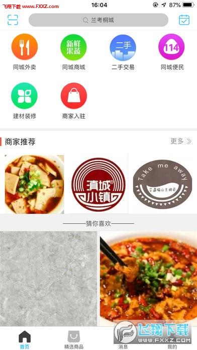 兰考桐城app安卓版v4.6.3截图1