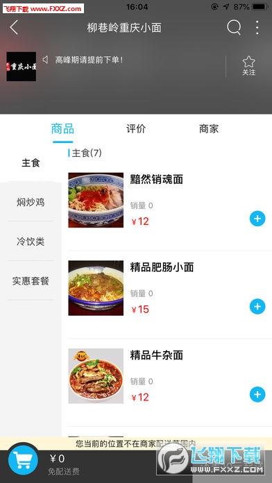 兰考桐城app安卓版v4.6.3截图3