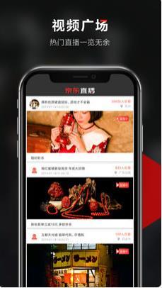 京东视频app官方版3.0截图0