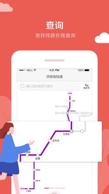 济南地铁通app安卓版1.0.0截图0