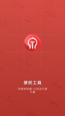 济南地铁通app安卓版1.0.0截图2