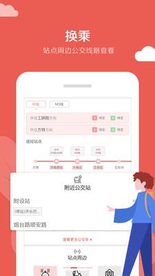 济南地铁通app安卓版1.0.0截图3