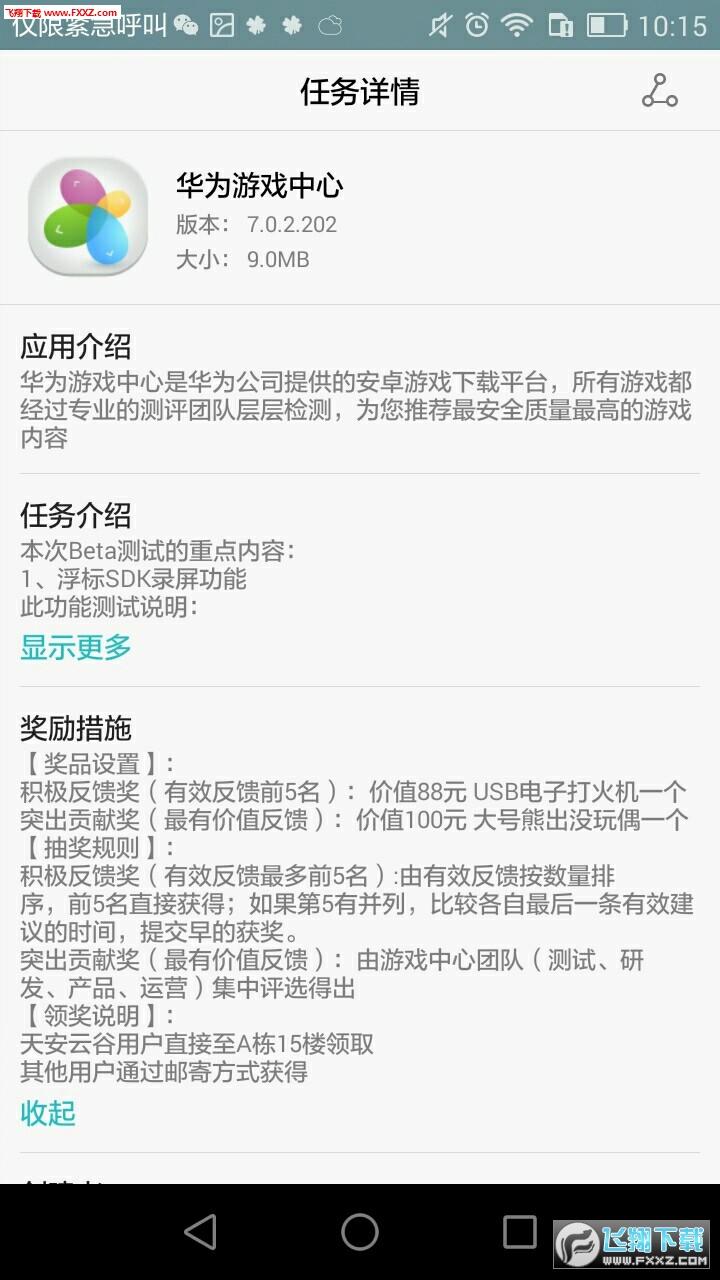 华为众测app官方版v188.155143截图1