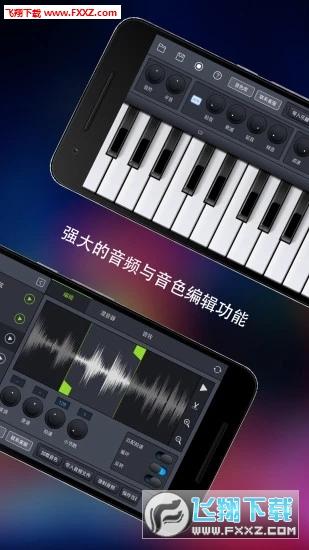 玩酷电音app安卓版v1.0截图0