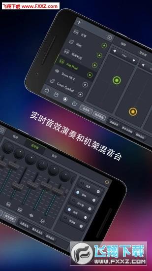 玩酷电音app安卓版v1.0截图1