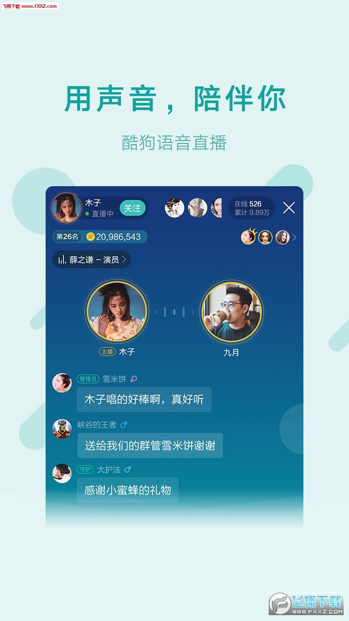 酷狗语音app安卓版1.0.0截图2