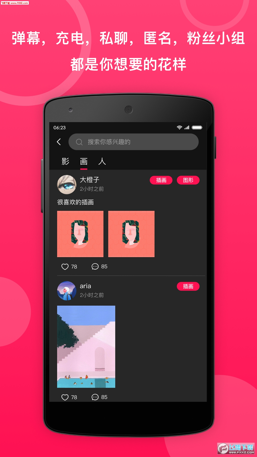 元圈app官方版1.0.0截图1