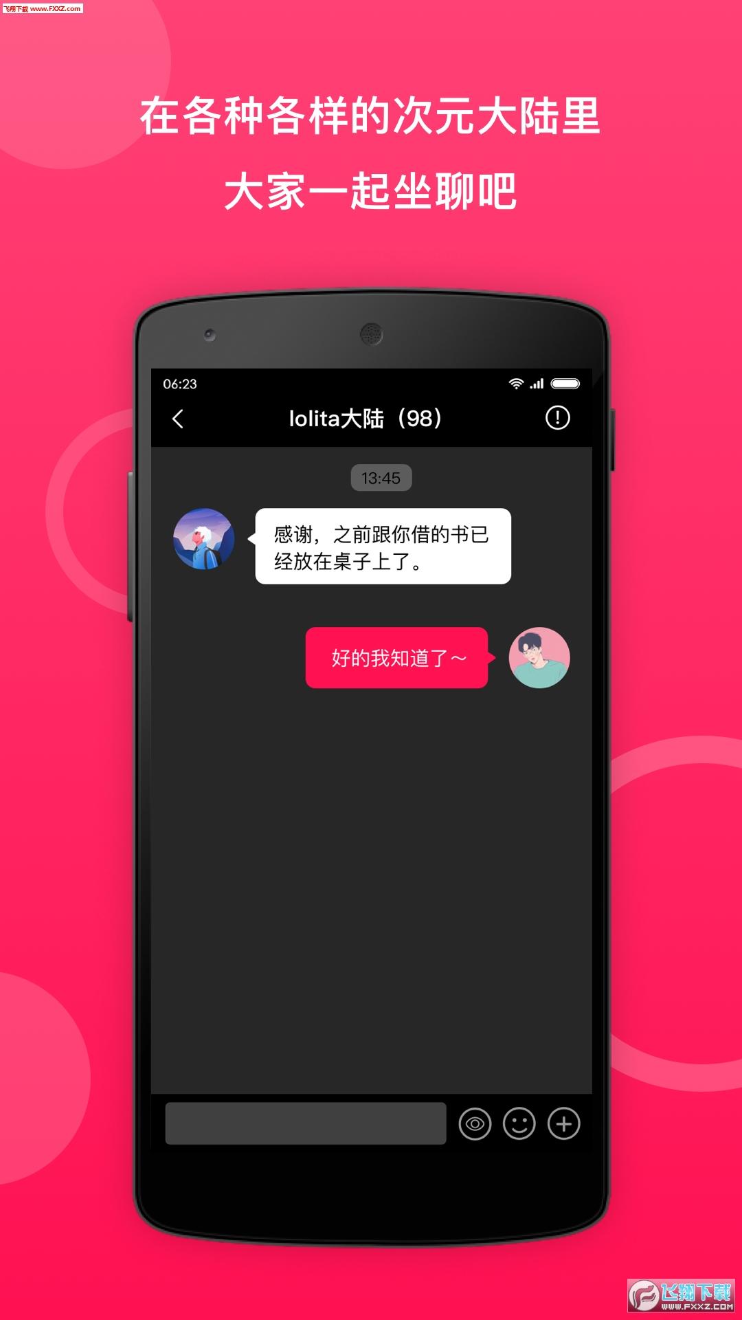 元圈app官方版1.0.0截图2
