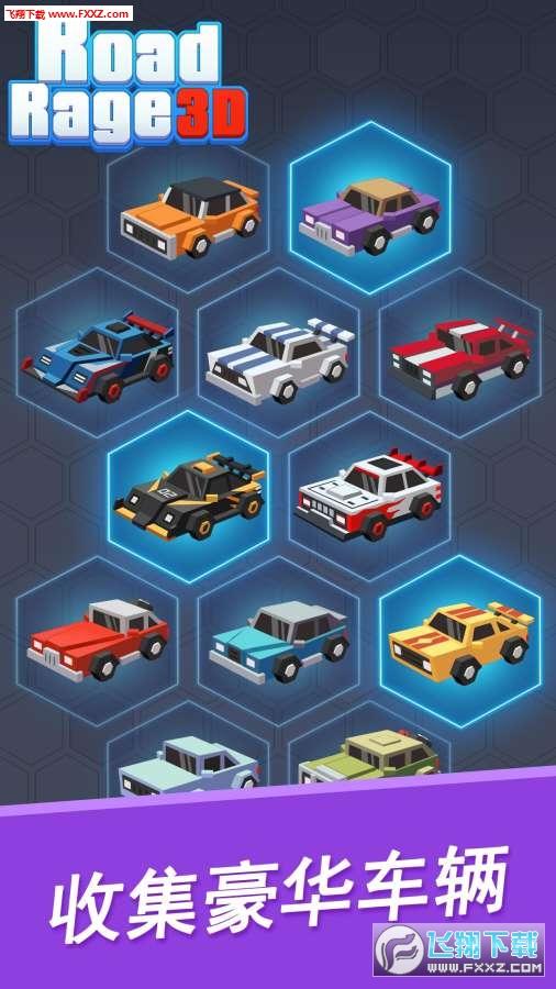 狂怒飞车3D安卓版v0.0.1截图3