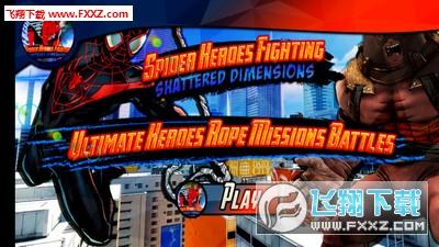 蜘蛛英雄战斗手游1.0.0截图0