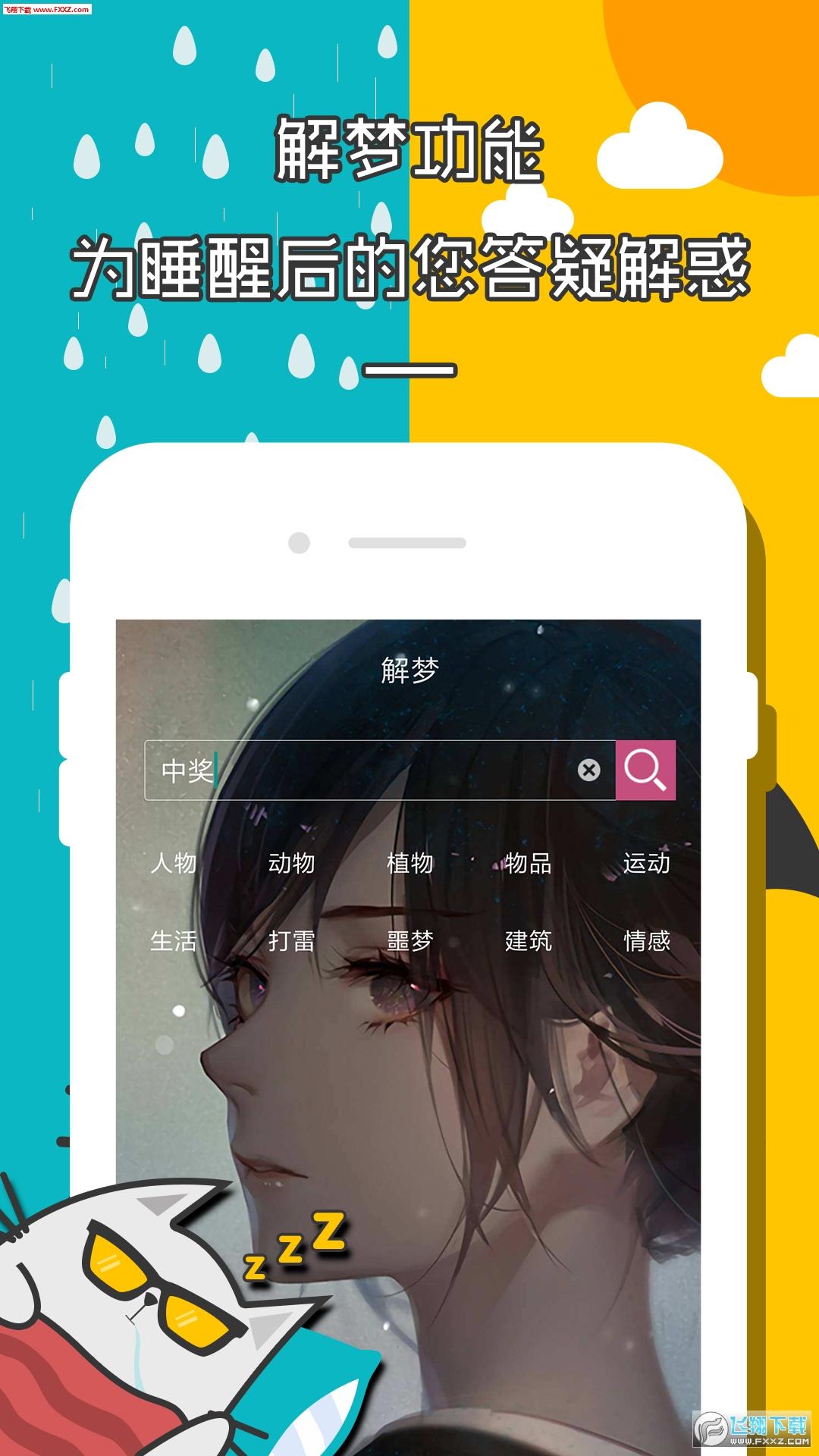 二次元天气闹钟app安卓版2.1.4截图2