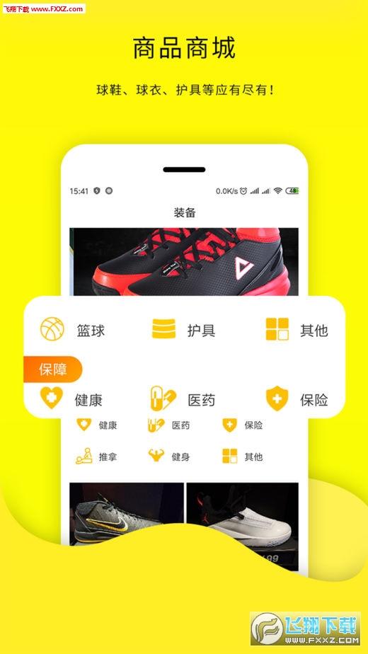 当客篮球app安卓版1.0截图2