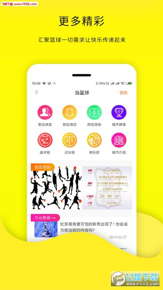 当客篮球app安卓版1.0截图3