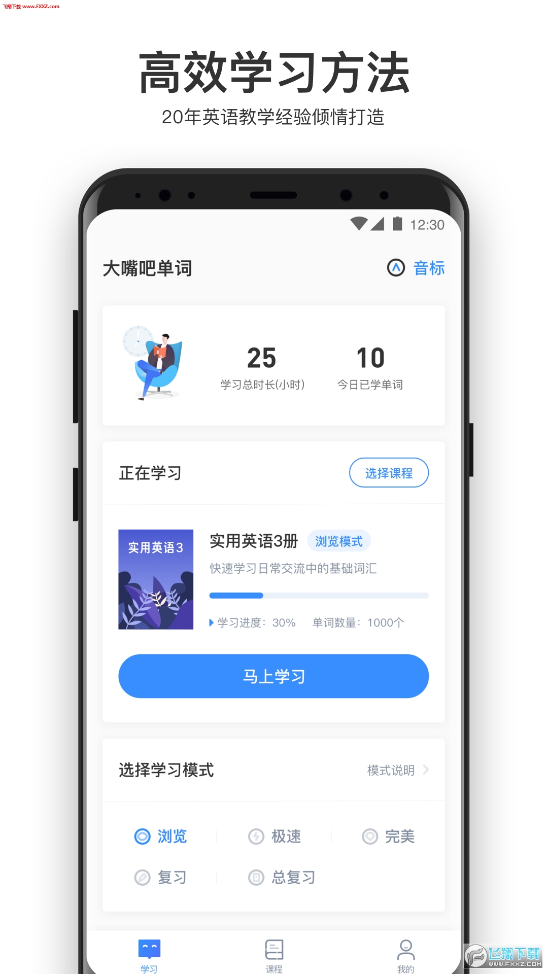 大嘴吧app官方版v3.2.1截图3