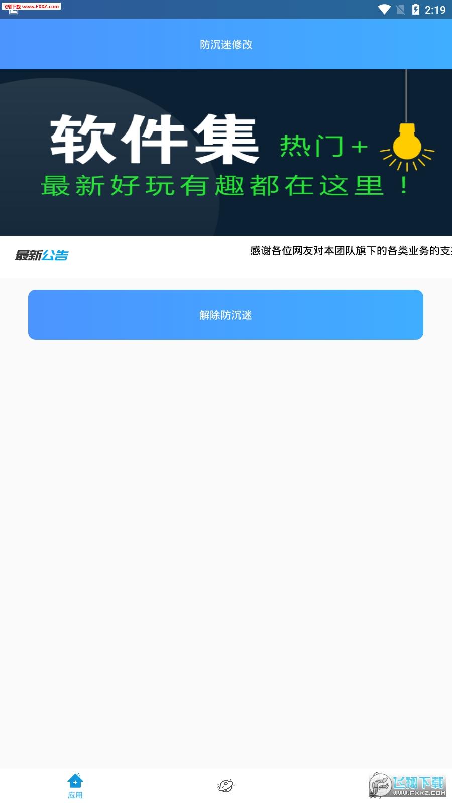 腾讯游戏防沉迷修改appv1.0截图0