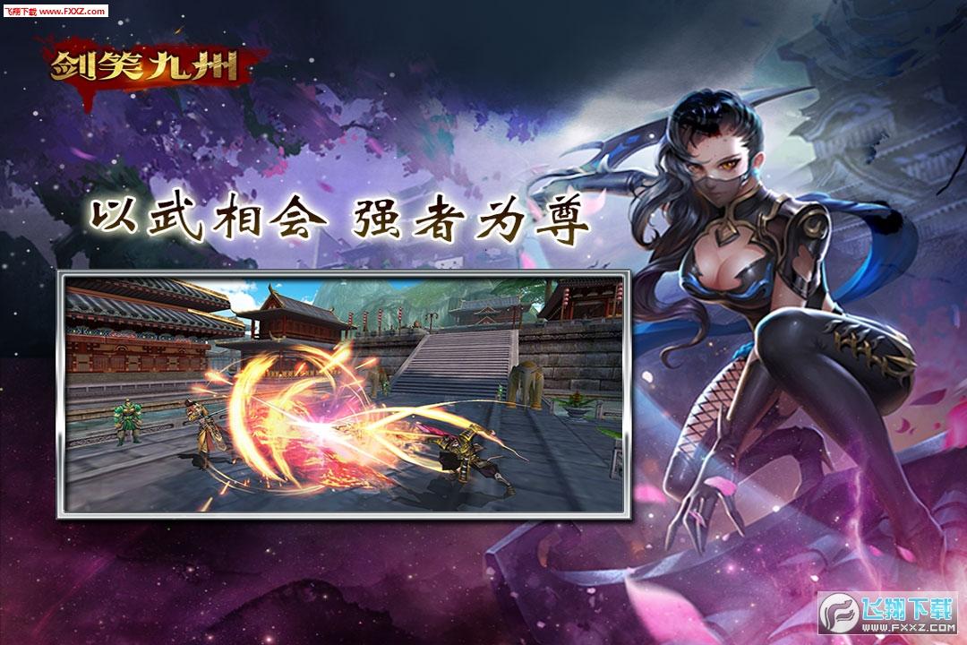 剑笑九州apk1.1.18截图0
