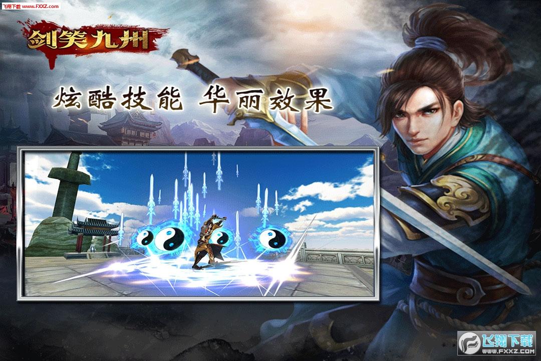 剑笑九州apk1.1.18截图2