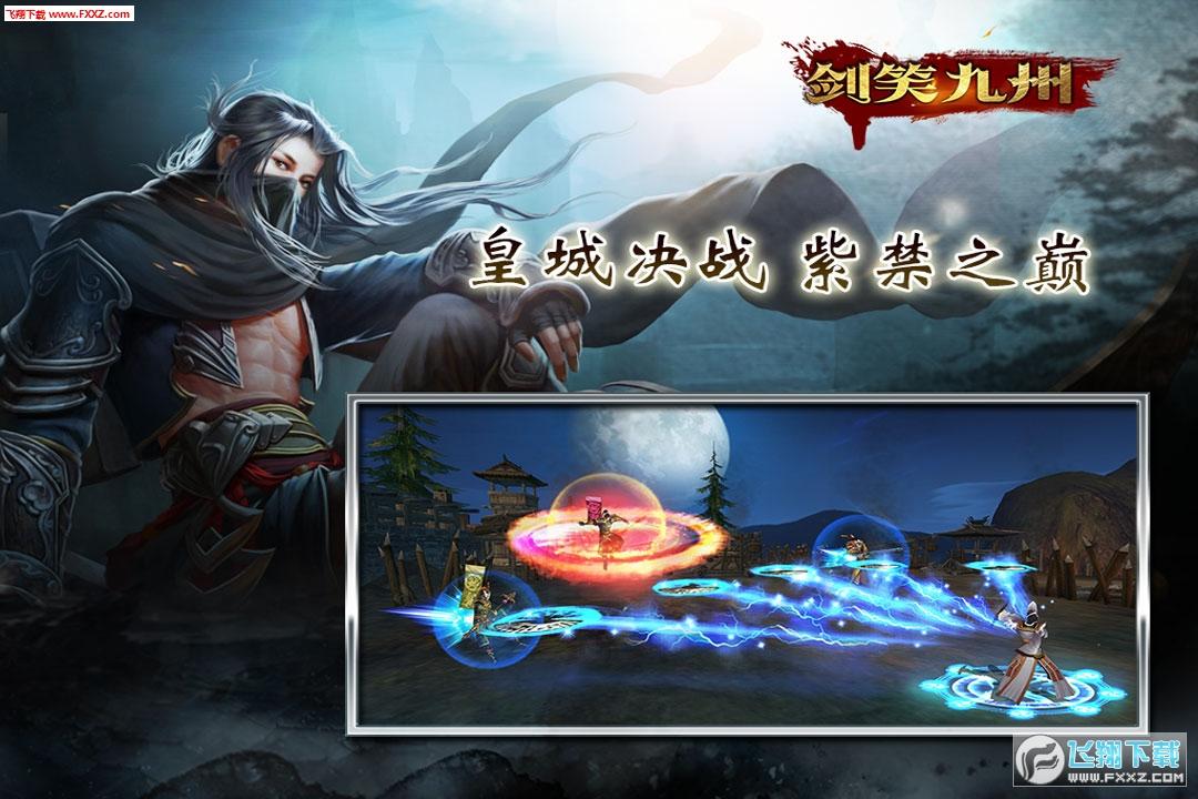 剑笑九州apk1.1.18截图3
