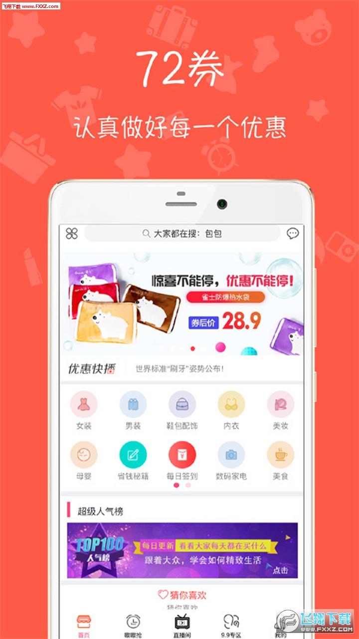 72券app安卓版2.8.8截图3