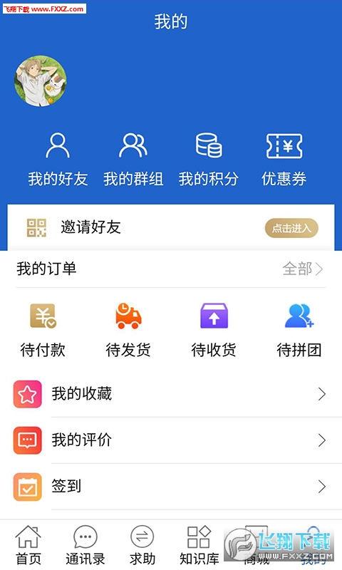 万里无忧app安卓版0.0.11截图1