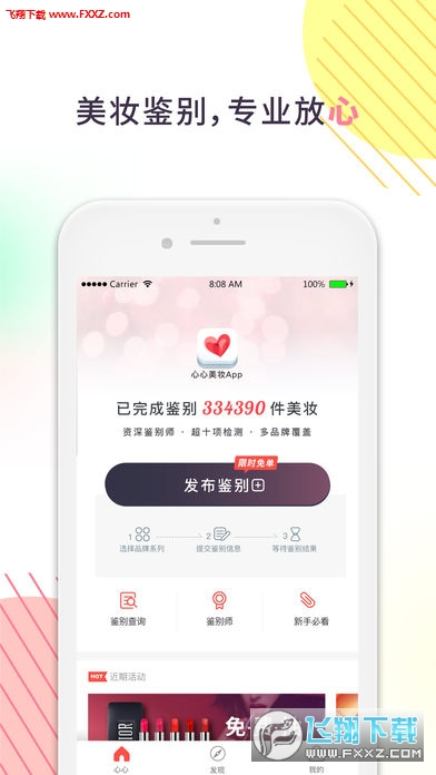心心美妆app官方版v1.5.9截图0