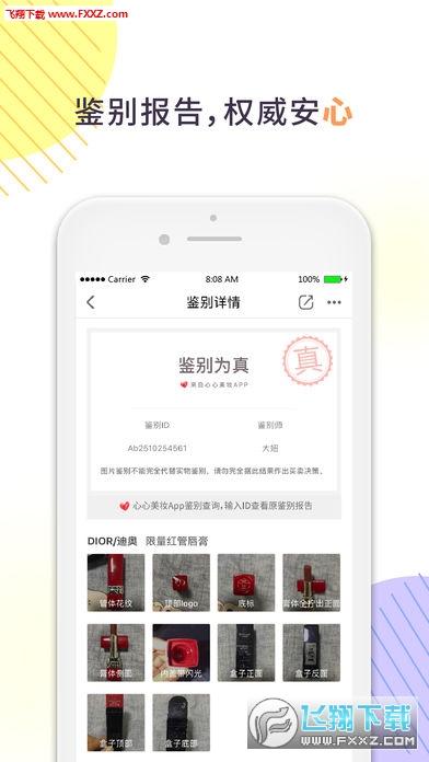 心心美妆app官方版v1.5.9截图1
