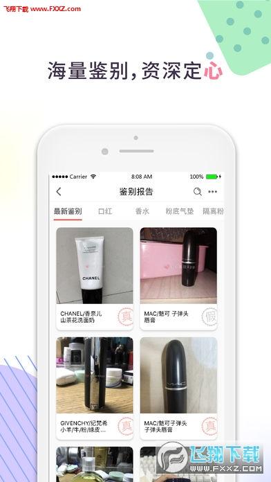 心心美妆app官方版v1.5.9截图2