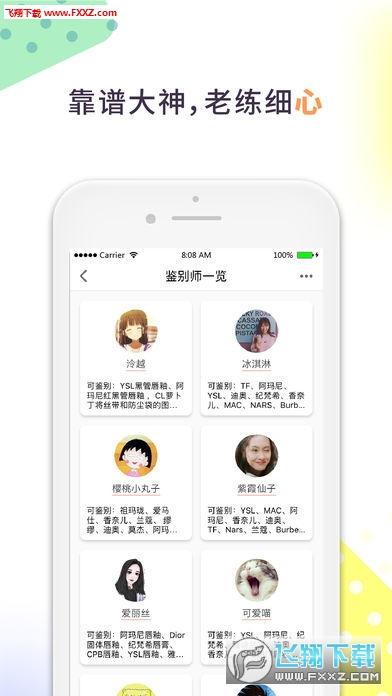 心心美妆app官方版v1.5.9截图3