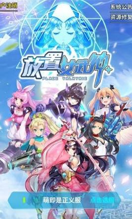 放置女武神官方手游V1.0截图2
