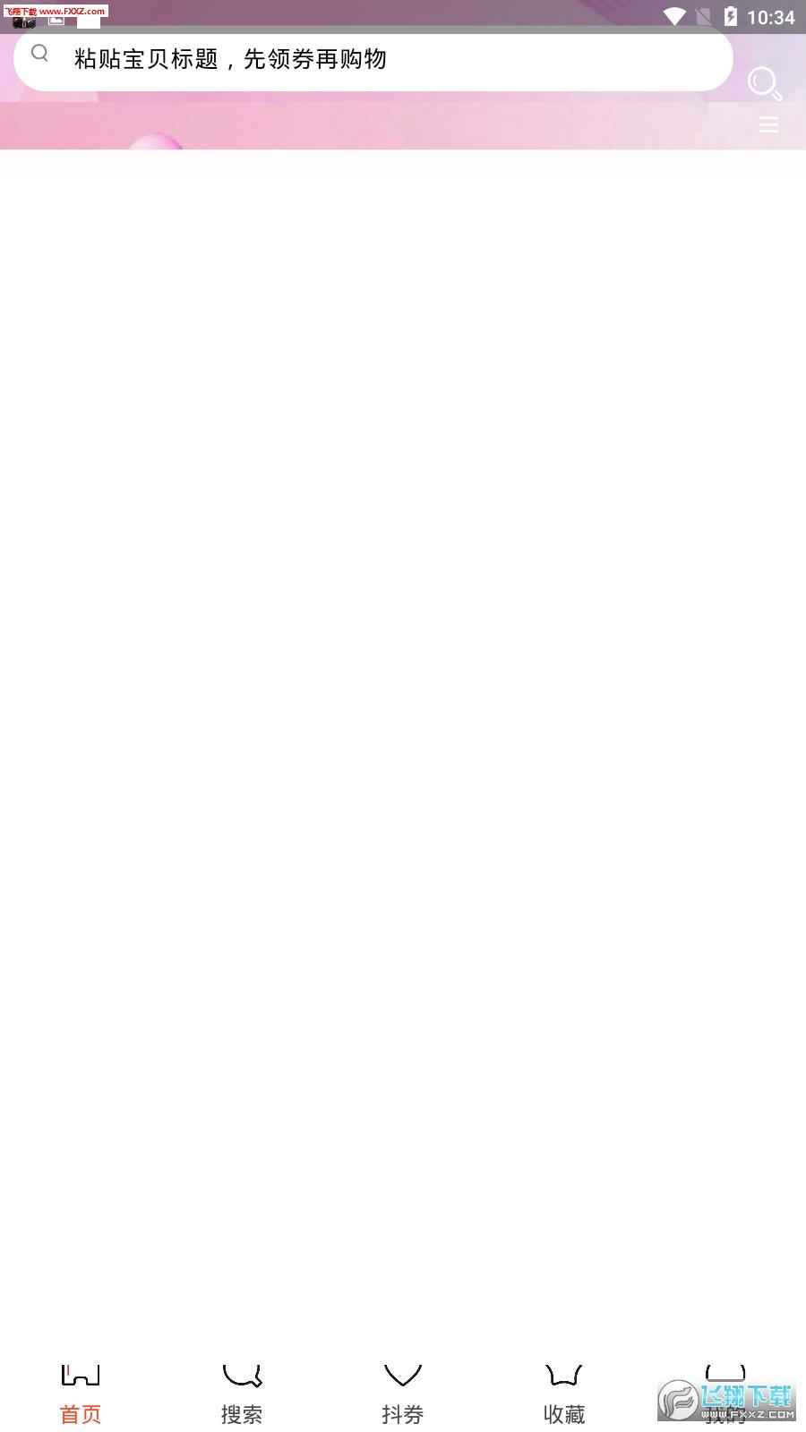 优品快讯appv4.0.26截图0