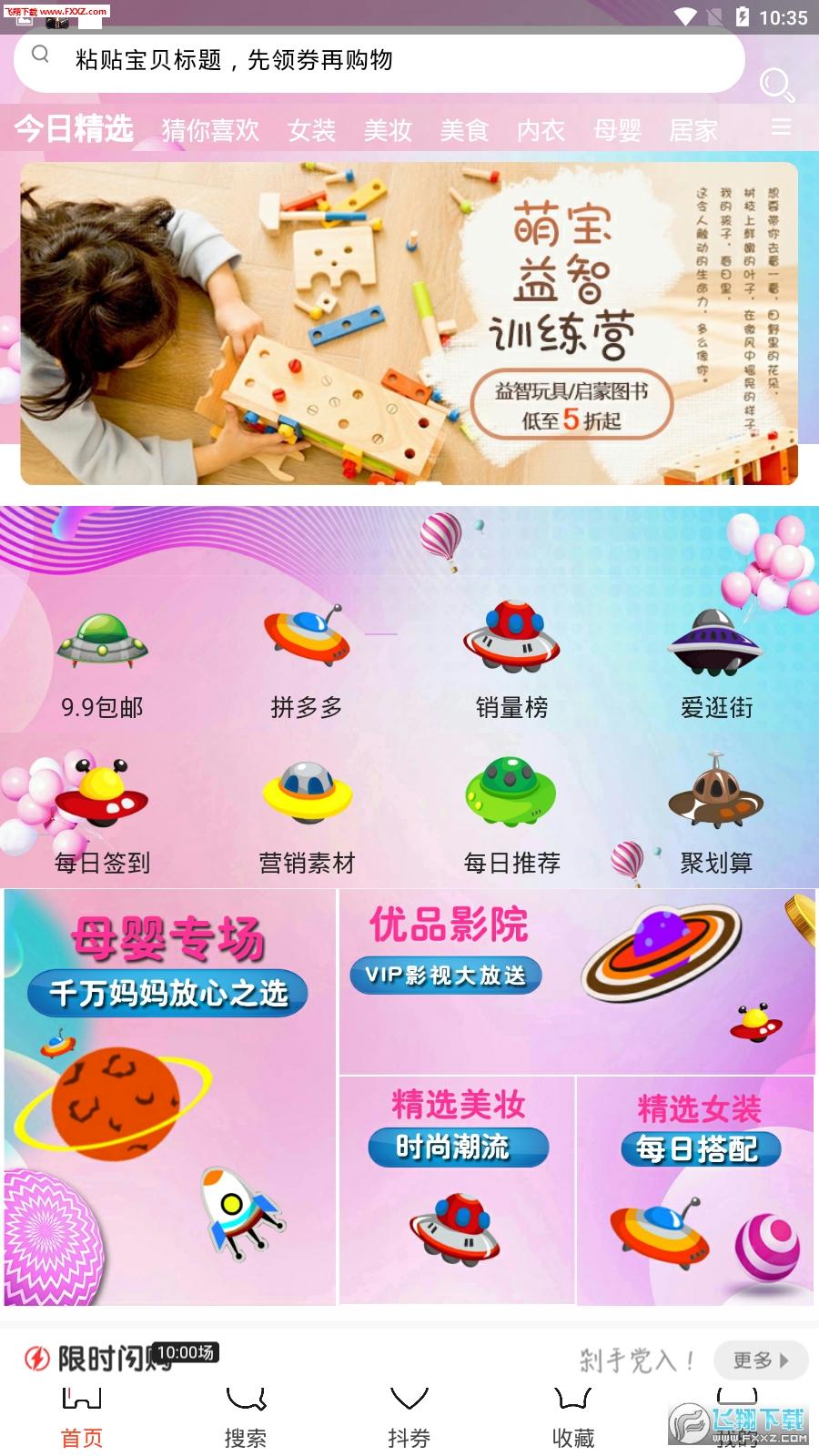 优品快讯appv4.0.26截图1