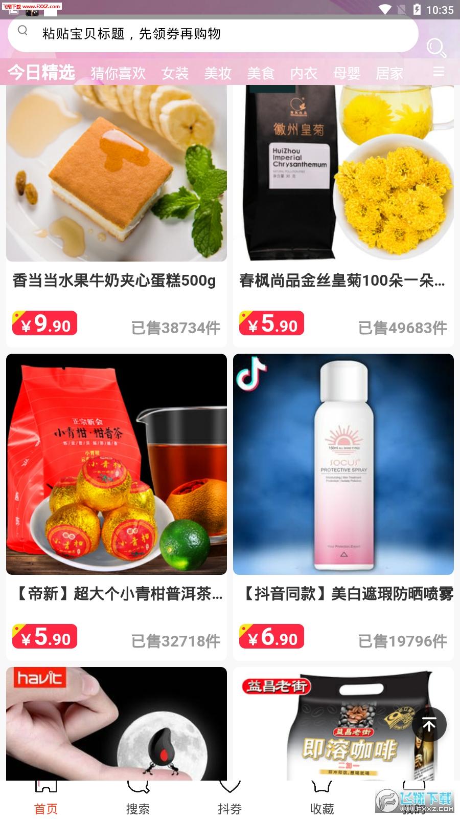 优品快讯appv4.0.26截图2
