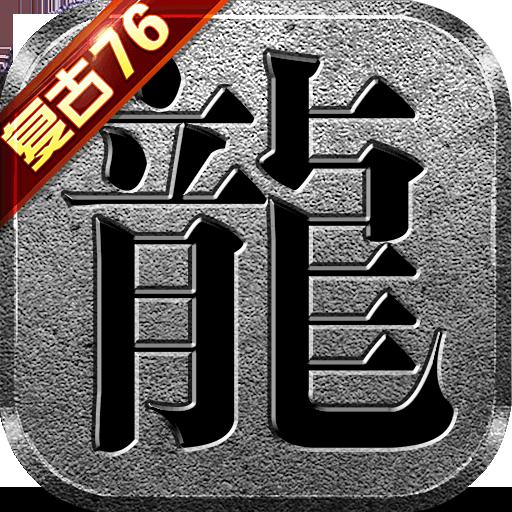传奇单机新版手游3.0.9