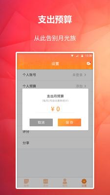 番茄记账本app官方版1.0.2截图0