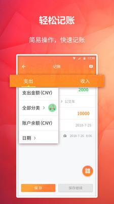 番茄记账本app官方版1.0.2截图1