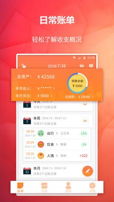 番茄记账本app官方版1.0.2截图3