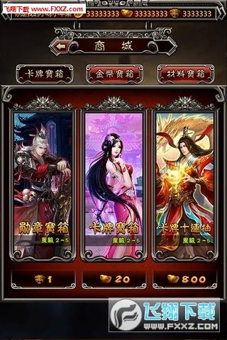 封神战记online安卓版1.1截图0
